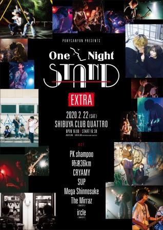 渋谷 CLUB QUATTROにて開催「One Night STAND -EXTRA-」に「ircle」「The Mirraz」ら追加出演者を発表。