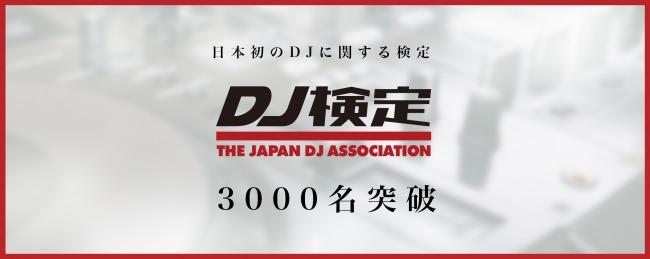 """日本初のDJに関する検定『DJ検定』5級の受験志願者が """"3,000名"""" 突破"""