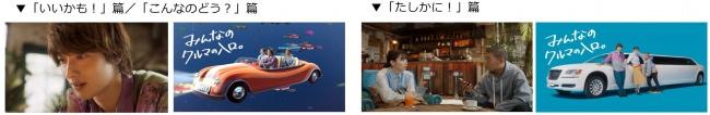 若者世代を代表する横浜流星さん、飯豊まりえさん、後藤拓実さんが共演クルマ探しはワイワイと楽しい時間に!共演者が描くリアルでコミカルな世界観も必見です!『カーセンサー』新CM放送開始!