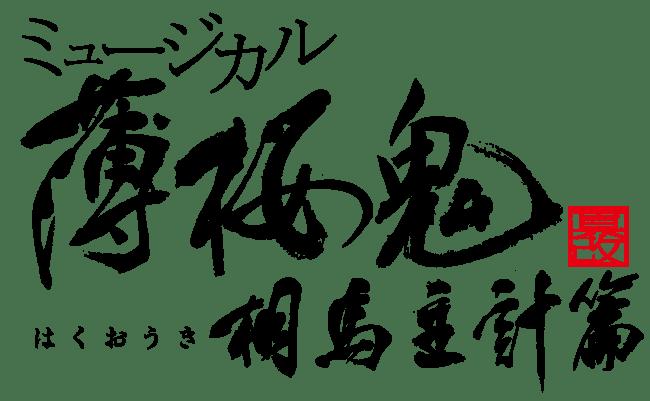 ミュージカル『薄桜鬼 真改』風間役に佐々木喜英が再び出演!
