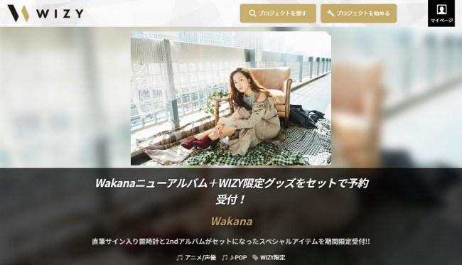Wakana、2ndアルバム『magic moment』2/26発売!WIZY限定・直筆サイン入り置時計をセットにしたスペシャルアイテム2/13迄の期間限定予約受付!!