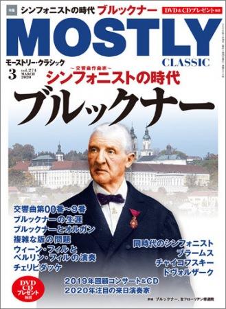 特集「シンフォニストの時代 ブルックナー」 月刊「モーストリー・クラシック」3月号、20日発売