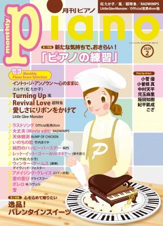 今月の特集は「ピアノ練習のおさらい」&「オススメのバレンタインスイーツ」! 『月刊ピアノ2020年2月号』 2020年1月20日発売