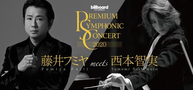 3年ぶり!藤井フミヤ×西本智実による新しいオーケストラ公演今週末いよいよ開幕!新曲やオペラの名曲にも挑戦!