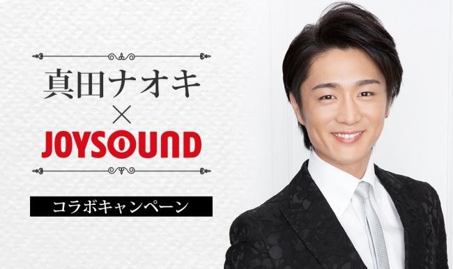 真田ナオキ メジャーリリース第1弾シングル「恵比寿」発売記念!JOYSOUNDで歌って、スペシャルイベントご招待やサイン入りグッズなど豪華賞品を当てよう!
