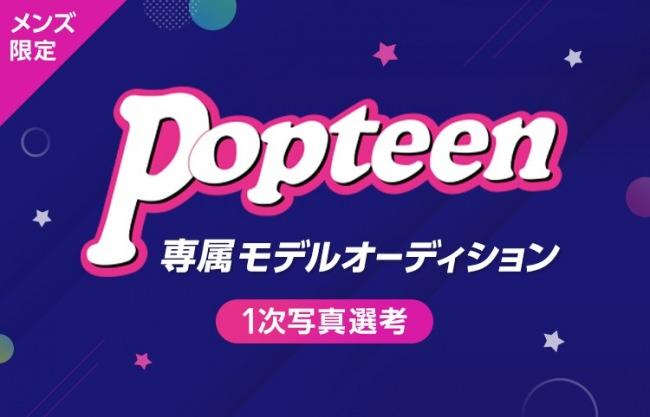 LINE LIVE「Popteen専属メンズモデルオーディション~2020Spring~」開催メンズLINE LIVER集合!写真を送って一次予選に参加しよう