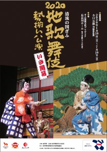 「清流の国ぎふ 2020地歌舞伎勢揃い公演」開幕!岐阜の地歌舞伎を堪能できる半年間