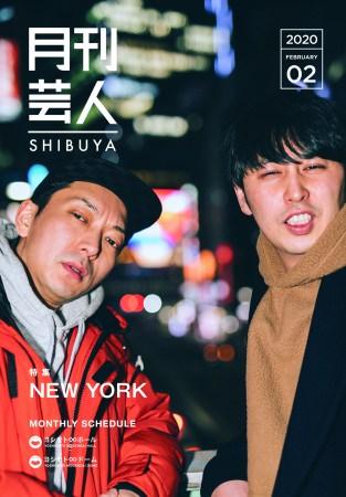 ヨシモト∞ホール発行フリーペーパー「月刊芸人SHIBUYA」2月号表紙はニューヨーク
