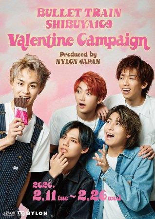 SHIBUYA109 バレンタインキャンペーン開催のお知らせ『BULLET TRAIN SHIBUYA109 VALENTINE CAMPAIGN Produced by NYLON JAPAN』
