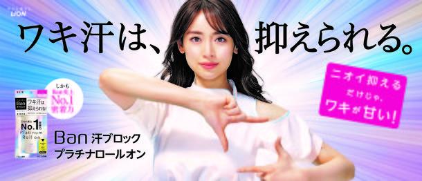 Ban』の新CMキャラクターに泉里香さんを起用! | エンタメラッシュ