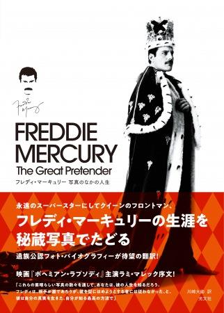 「クイーン」来日公演で話題沸騰! 貴重な秘蔵写真を収録した公認写真集『フレディ・マーキュリー 写真のなかの人生 The Great Pretender』好評発売中