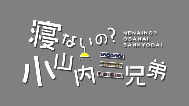 『 寝ないの? 小山内三兄弟 』(日本テレビ)