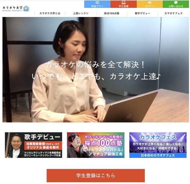 新年会向け「カラオケ音痴克服レッスン」開校!