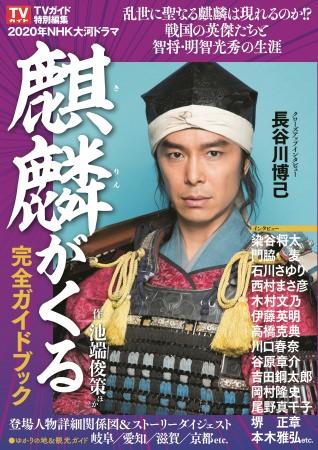 NHK大河ドラマ「麒麟がくる」完全ガイドブック (東京ニュース通信社刊)