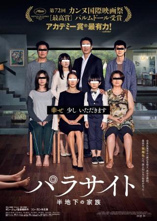 2020年1月の観たい映画No.1は『パラサイト 半地下の家族』1月公開の映画期待度ランキングTOP20発表《Filmarks調べ》