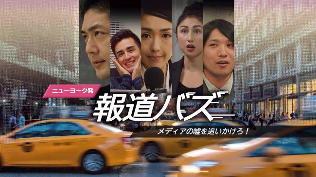 海外視点で日本メディアの嘘に迫る!元