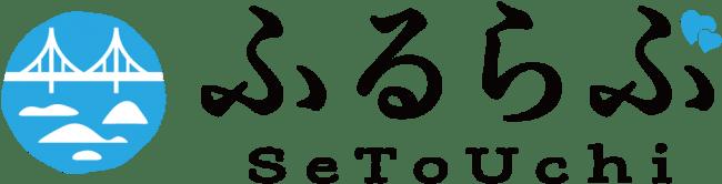 地域限定のふるさと納税ポータルサイト「ふるらぶ せとうち」 https://full-love.jp が令和2年4月よりスタート。初代アンバサダーにSTU48が就任