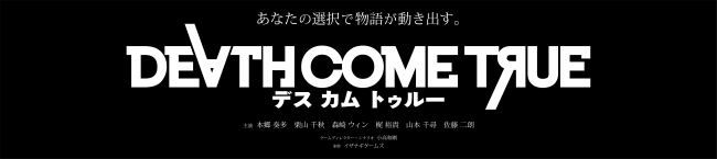 【Death Come True】(デスカムトゥルー)が制作発表会にて、本郷奏多、栗山千明、森崎ウィン、梶裕貴、山本千尋が登壇、ティザー映像第3弾や最新情報も公開!