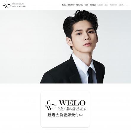 Wanna One出身 オン・ソンウ 日本オフィシャルサイト・ファンクラブ 2020年2月10日(月)新規オープン!