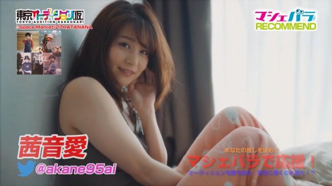 茜音愛、結城亜美、白井咲花、末愛久奈、双葉ケイの放送振り返り動画を公開!