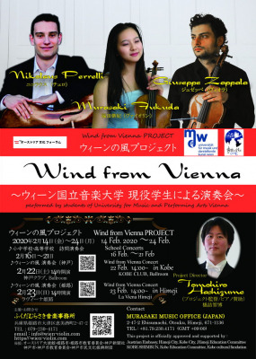 「Wind from Vienna ウイーンの風 神戸演奏会」 @神戸倶楽部 2020年2月22日(土)14:00~(13:30開場)