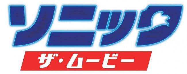 ソニック・ザ・ムービー 限界突破のパワーみなぎる日本オリジナルポスター完成!ハイテクな敵の反撃で大ピンチ!本編映像解禁!