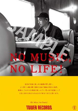 「NO MUSIC, NO LIFE.」ポスター意見広告シリーズに、DJ Mitsu the BeatsとNujabesが初登場。