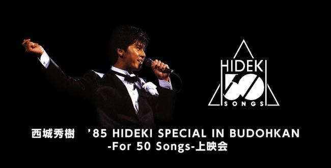 西城秀樹 '85 HIDEKI SPECIAL IN BUDOHKAN -For 50 Songs-上映会開催決定!!