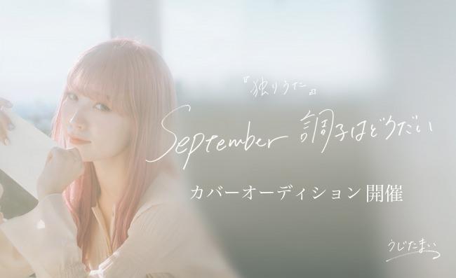 うじたまい「September調子はどうだい」のカバーオーディション開催!2/26〆切