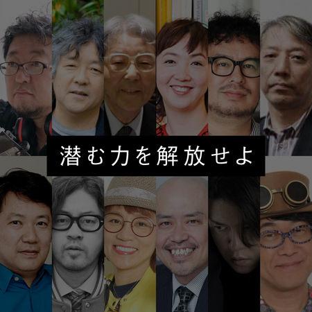 M−1グランプリ放送作家・倉本美津留が発起人!映画、CM、音楽、デザイン、写真、編集、アート、お笑いなど、創の巨人が集結する特別ゼミ「人間力最大化計画」の全容を公開