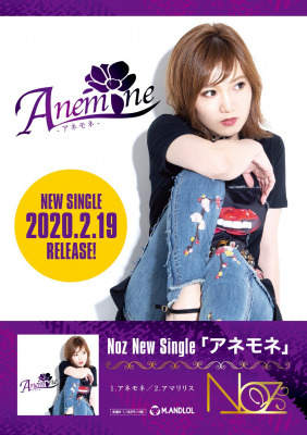 M.ANDLOL株式会社の執行役員兼アーティストの「Noz」が渾身のポップロックシングル『アネモネ』を2020年2月19日リリース!