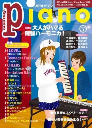 今月の特集は「大人がハマる 鍵盤ハーモニカ!」 『月刊ピアノ2020年3月号』 2020年2月20日発売