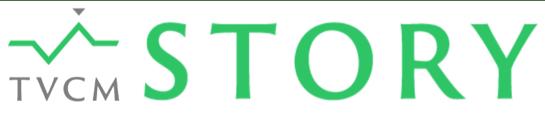 デジタルガレージ、実購買データに基づき15秒単位の出稿を最適化するテレビCM出稿サービス「STORYテレビCM」を提供開始