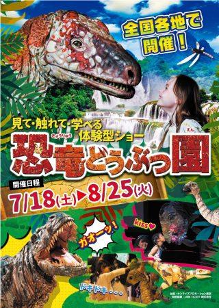 見て、触れて、学べる体験型ショー「恐竜どうぶつ園2020」が夏休みに開催決定!