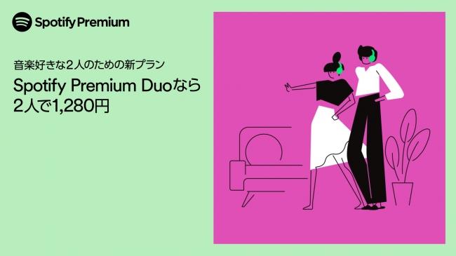 Spotifyが同居する2人で利用できるお得なプラン「Spotify Premium DUO」を国内でもスタート
