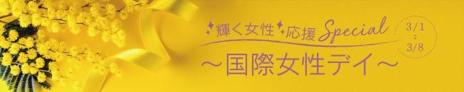 【QVCジャパン】24時間 輝く女性を応援する『国際女性デー特集番組』を放送!ECサイトでは人気女性ゲストが「夢を叶える」秘訣を語るインタビューを公開!
