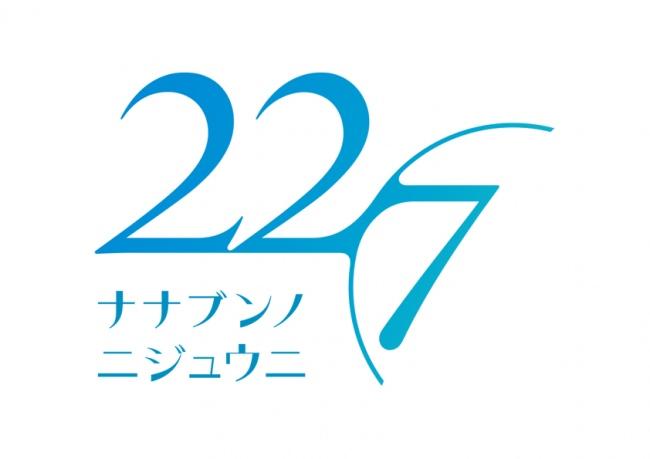 TVアニメ「22/7」(ナナブンノニジュウニ)×セブン-イレブン「セブン-イレブン限定 A4クリアファイルがもらえるキャンペーン」が3月9日より開始!