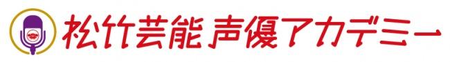 まだ間に合う!夢へのチャンス!松竹芸能声優アカデミー第一期生枠が人気のため追加クラスを増設。