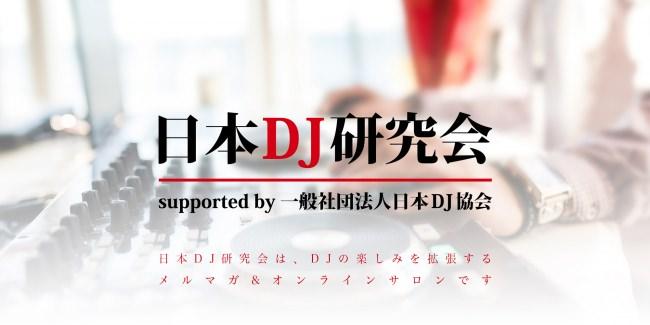 一般社団法人日本DJ協会が、メルマガ&オンラインサロン「日本DJ研究会」を公式にサポートしスタート