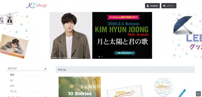 韓国エンタメグッズ専門オンラインショップ「K1stshop」オープンのお知らせ
