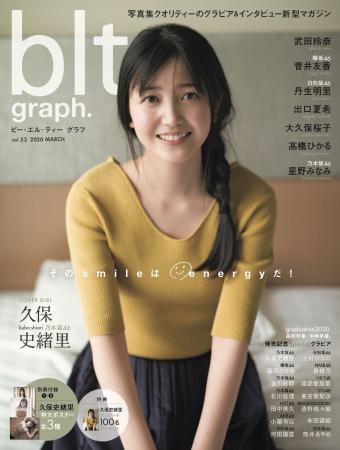 「blt graph. vol.53」(東京ニュース通信社刊)
