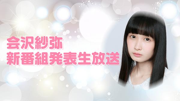 会沢紗弥の新ソロ番組発表生放送が3月17日20時から放送決定