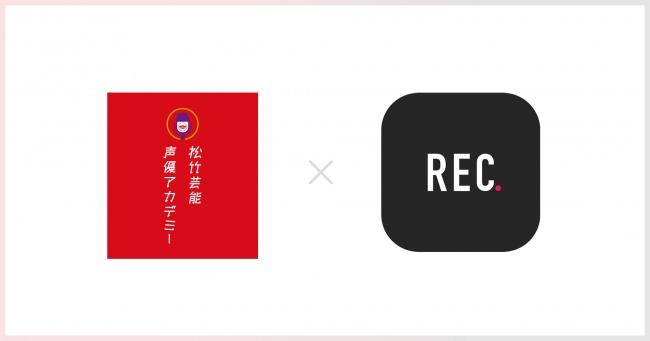 『声』の活躍の場は、更に広がりを。松竹芸能、UUUMの業務提携により松竹芸能声優アカデミー、UUUMの音声配信ソーシャルアプリ「REC.」を活用した声優育成事業を開始