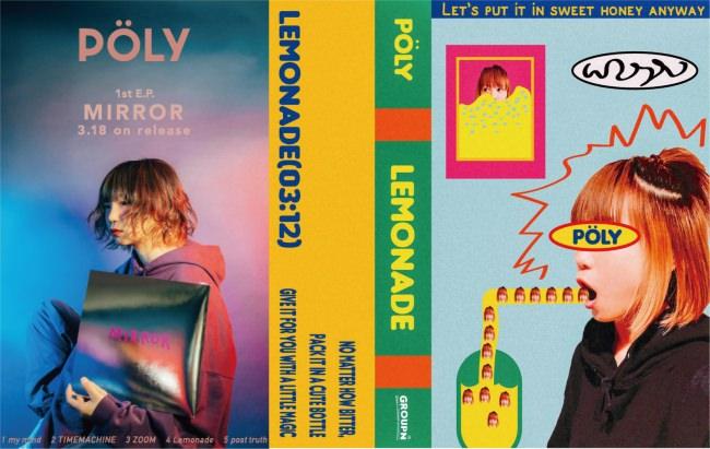 やすだちひろによる新プロジェクト「POLY」が1stミニアルバム『MIRROR』リリース&ラフォーレ原宿POPUP開催