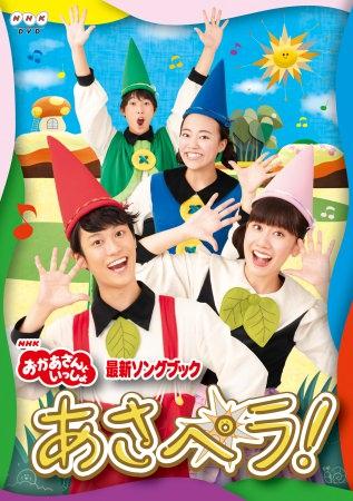 『NHK「おかあさんといっしょ」最新ソングブック あさペラ!』ブルーレイ・DVD発売記念キャンペーン スタート!