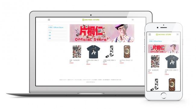 片桐仁 コラボアイテムや自身デザインのiPhoneケースを発売!公式オンラインストアをオープン