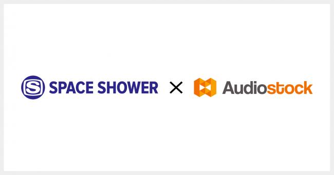 日本最大級のストックミュージックサービス「Audiostock」音楽配信サービスへの楽曲提供を開始