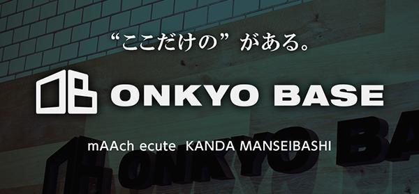 当社直営ショップ&ショールーム「ONKYO BASE」好調!