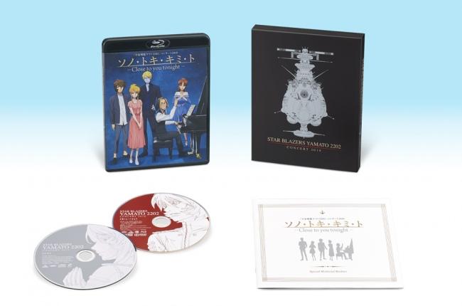宮川彬良による『宇宙戦艦ヤマト2202』初のコンサート『「宇宙戦艦ヤマト2202」コンサート2019 ソノ・トキ・キミ・ト -Close to you tonight-』Blu-rayを3月27日発売