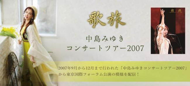 中島みゆきの数々の名曲を、カラオケルームで観賞しよう!2007年9月から12月まで行われたコンサートツアーから東京国際フォーラム公演の模様をJOYSOUND「みるハコ」で配信!